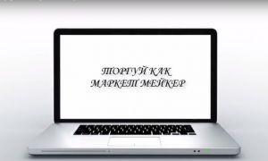 Торговая система форекс от Маркетмейкера