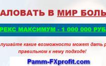 Разгон депозита -ВЫЖМИ ИЗ ФОРЕКС МАКСИМУМ. 1 000 000 РУБЛЕЙ ЗА МЕСЯЦ