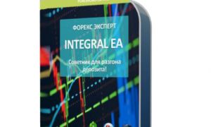 Форекс советник INTEGRAL — грааль для разгона депозита