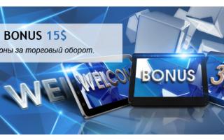 Бездепозитный бонус от Roboforex — раздача купонов