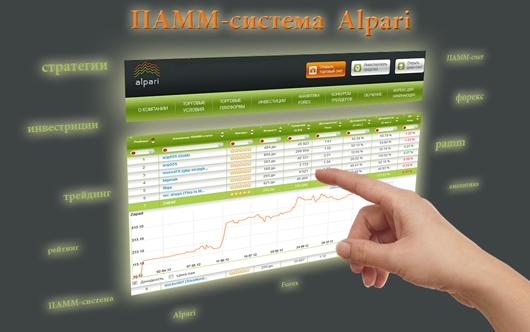 1366353610_alpari-pamm