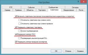 как установить форекс советник на терминал Metatrader 4