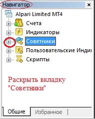 Инструкция по установке форекс советников для Metatrader 4