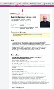 Суржик ищет новую работу