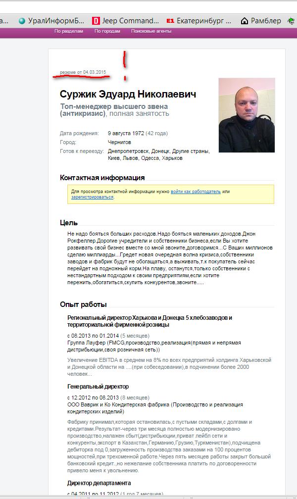 Суржик-ищет-новую-работу