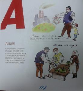 Буратино 114