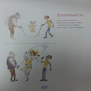 Буратино 121