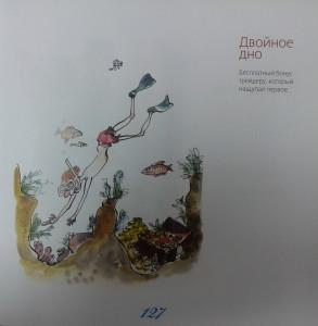 Буратино 127