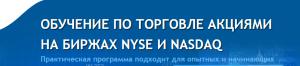 Как торговать на NYSE