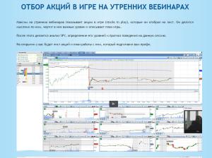 Отбор акций на утренних занятиях по торговле NYSE