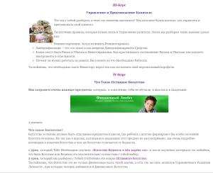 Что в курсе обучение частного инвестора 2