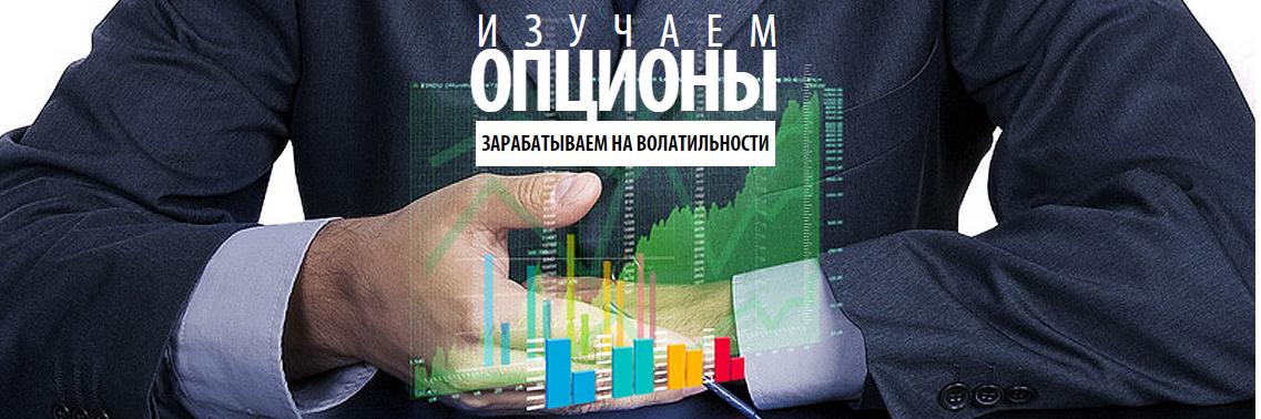 Технологии для торговли опционами-торговля волатильностью