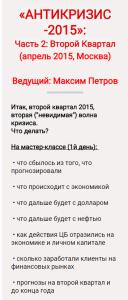 Антикризис 2015