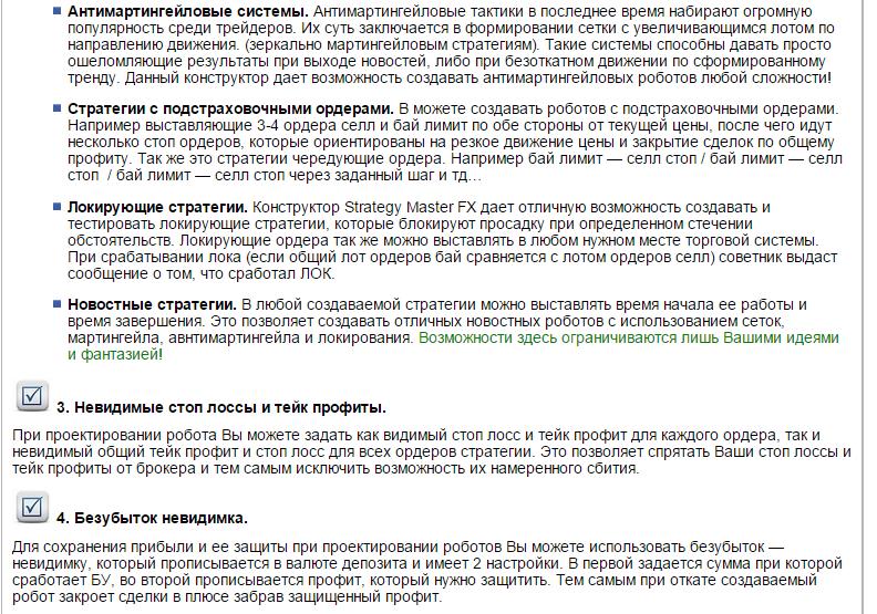 Конструктор советников Strategy master fx 2015 V3 описание2