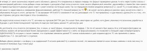 Отзывы о ТС