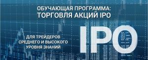Торговля акций IPO
