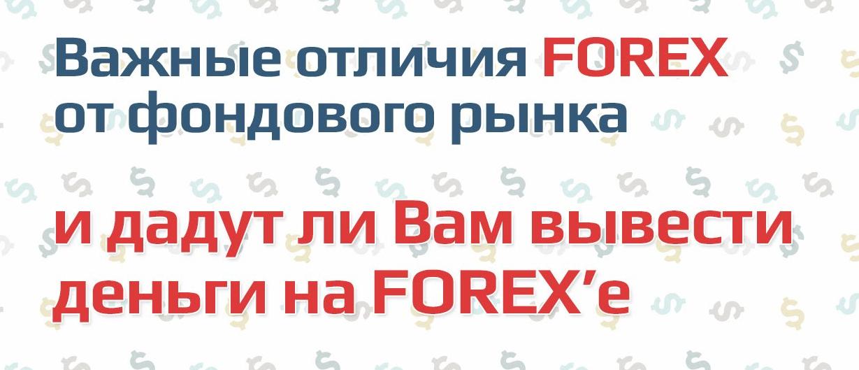 отличия форекс от фондового рынка