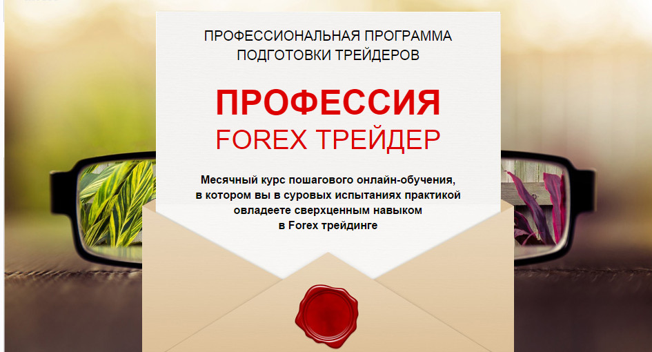 Форекс бесплатное обучение