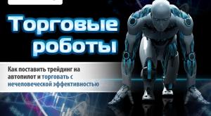 робот для трейдинга