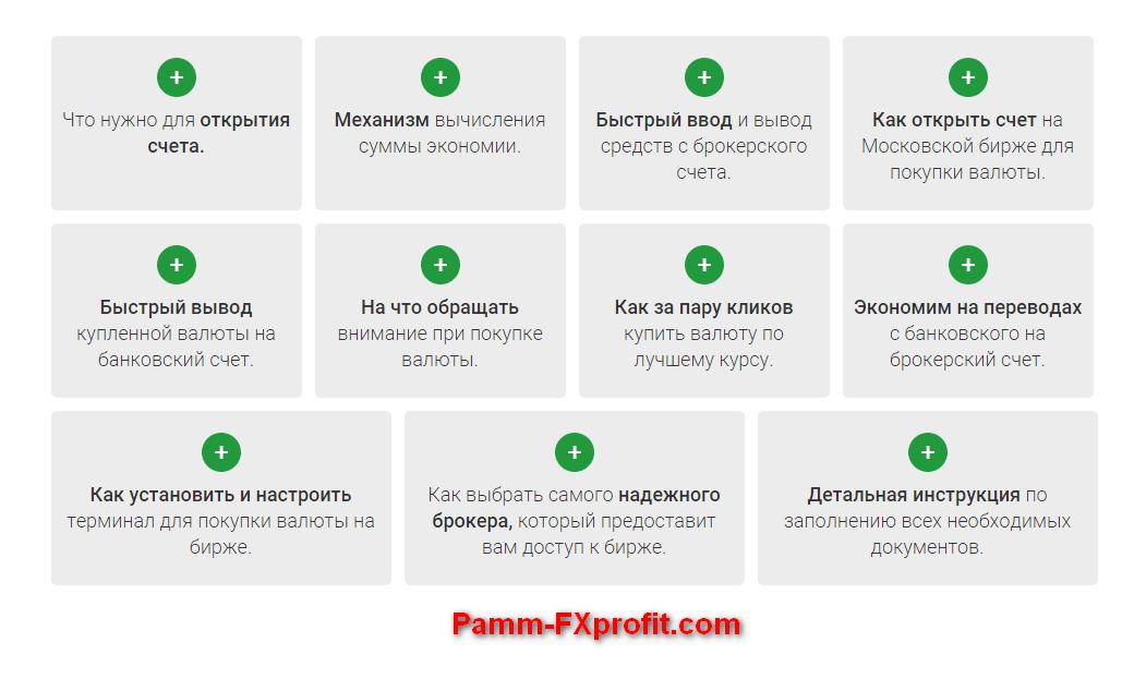 где выгодно обменять рубли и валюту