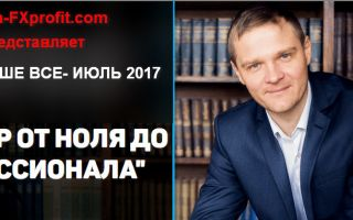Онлайн торговляс трейдером Виктором Тарасовым Июль 2017
