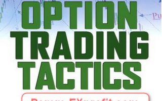 Опционы Фортс как альтернатива фьючерсной торговле