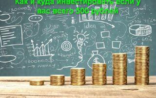 Инвестиции с нуля — как начать имея всего 500 рублей