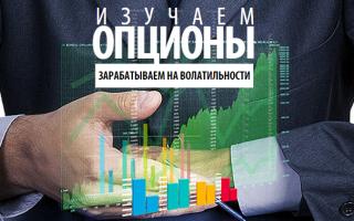 Технологии для торговли опционами-зарабатываем на волатильности