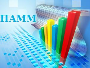 ПАММ система или ПАММ сервис