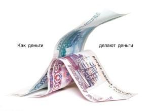 как размножаются деньги