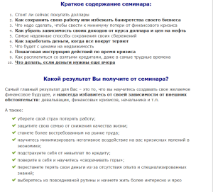 Содержание курса Девальвация рубля 2014