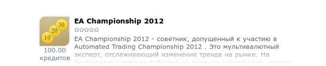 еа 2012