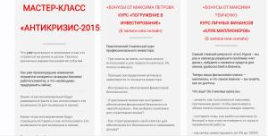 Программа курса антикризис 2015 (1)
