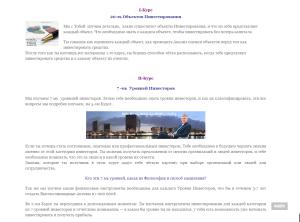Что в курсе обучение частного инвестора 1