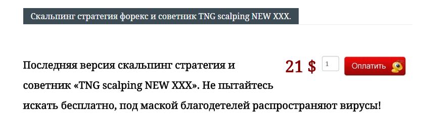Страшилка TNG scalping new XXX скачать советник
