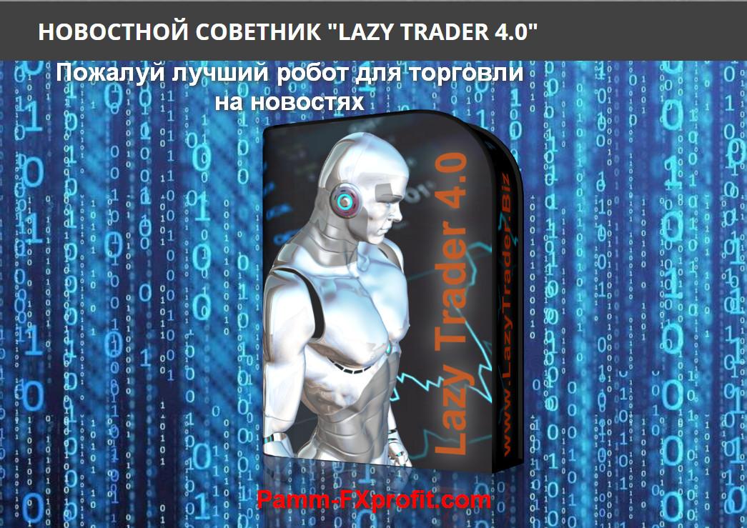 Скачать Lazy Trader 4.0 Пожалуй лучший советник форекс для торговли на новостях, Отзывы Складчик » Архив Складчин